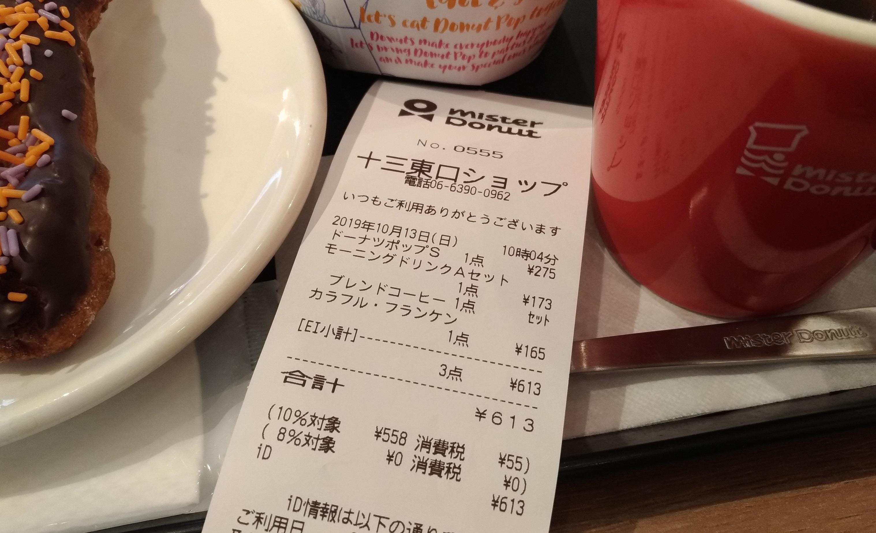 misudo_10shhizei_tennai.jpg