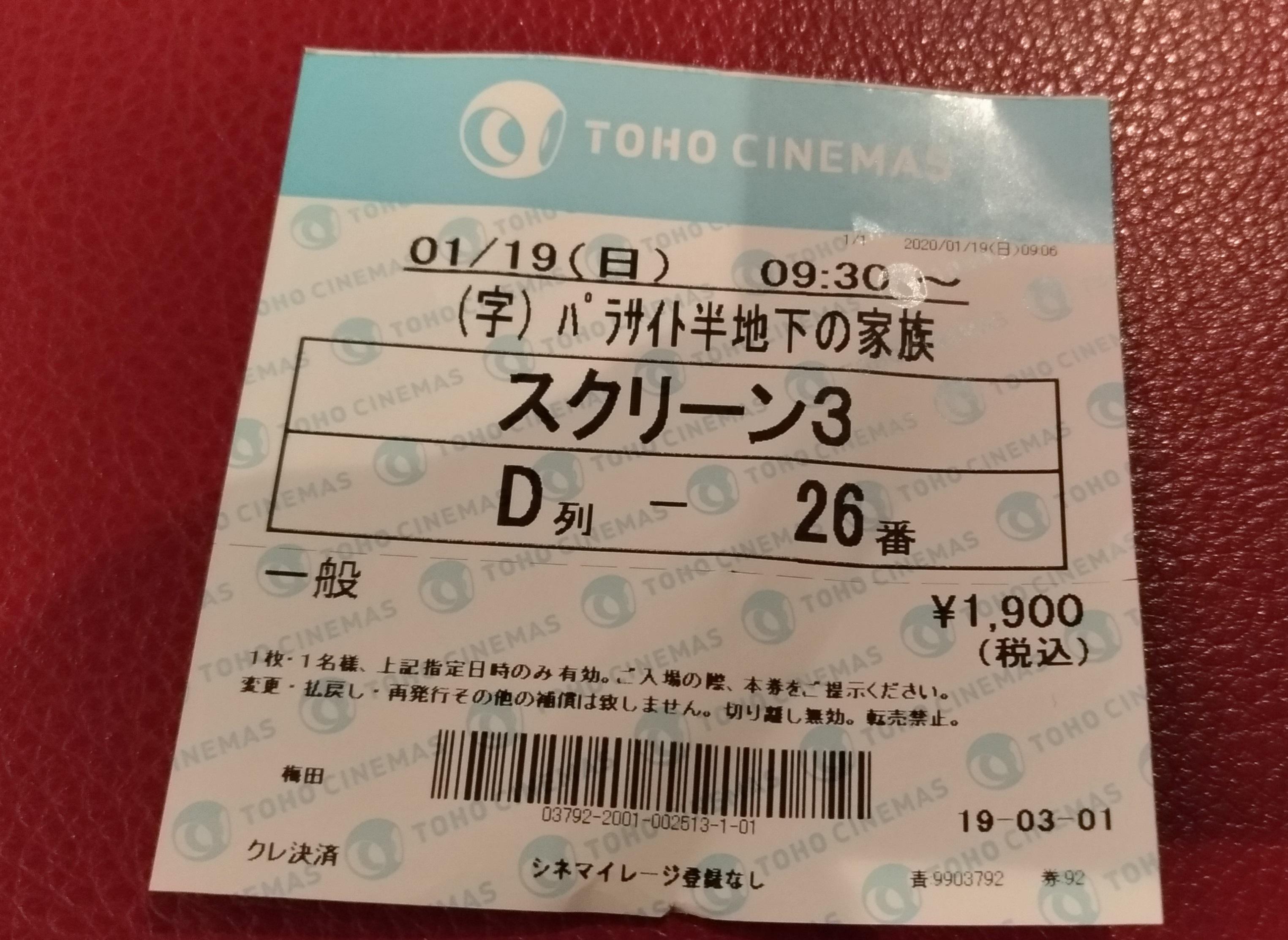 movies_parasaito_kankoku_.jpg