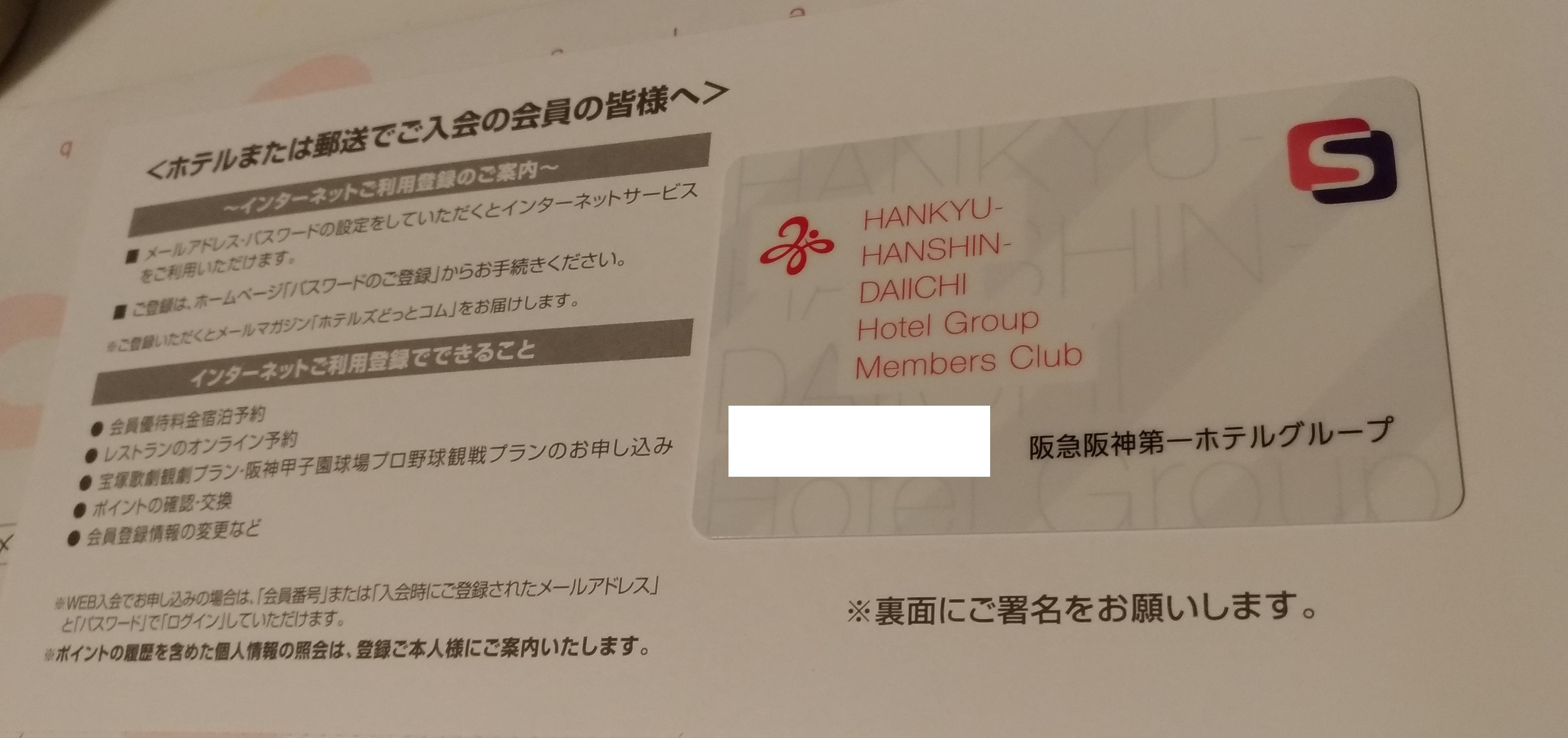 osaka_hotel_hankyu_hanshin.jpg