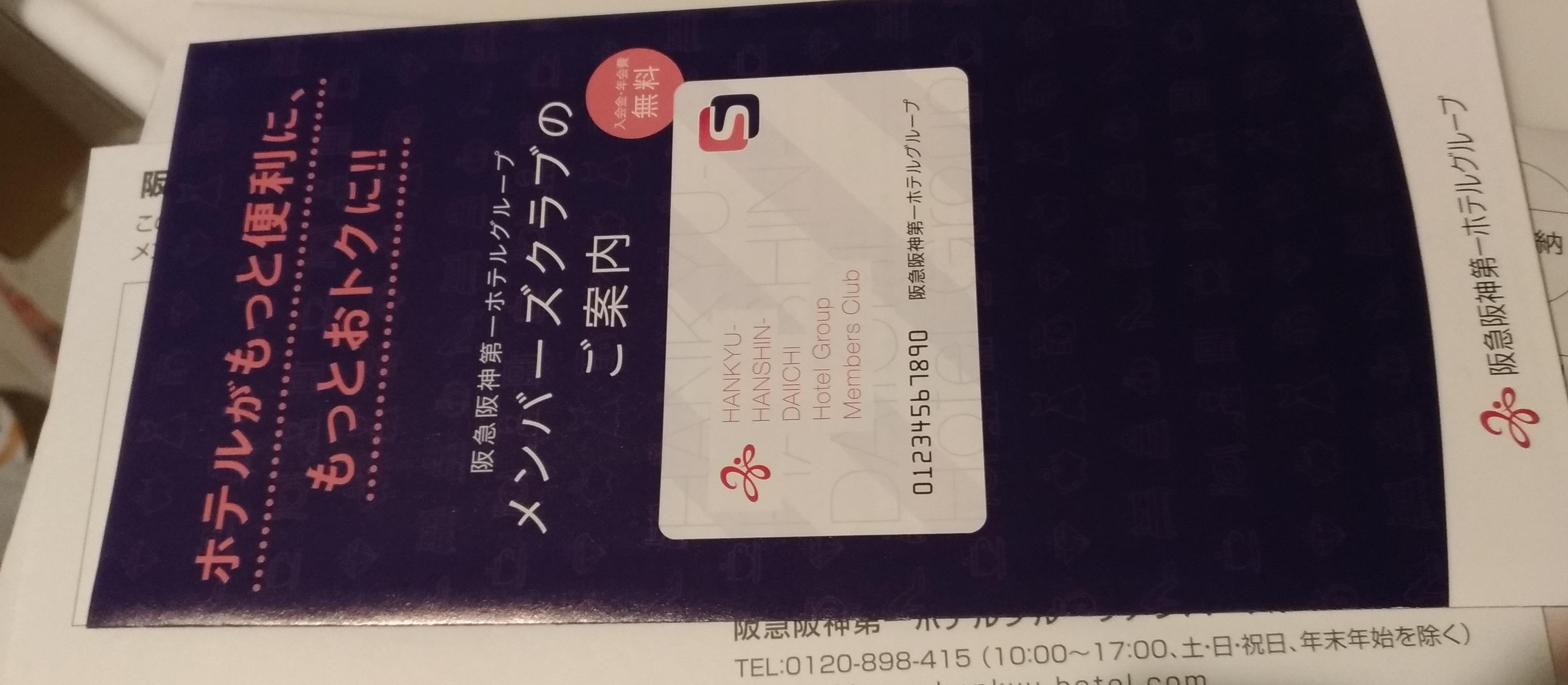 osaka_hotel_hankyu_hanshin_1.jpg