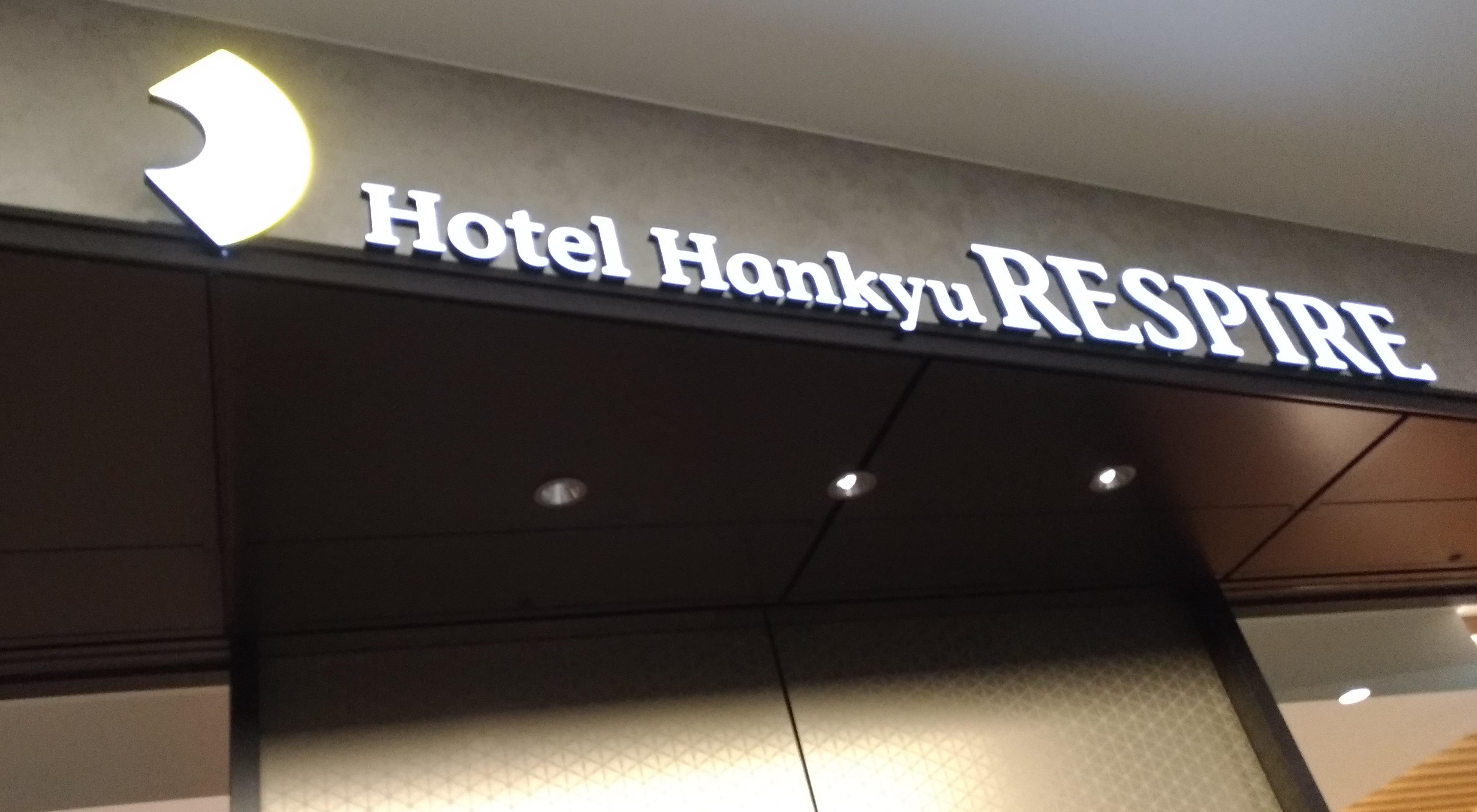 osaka_hotel_linksumeda_respire_.jpg