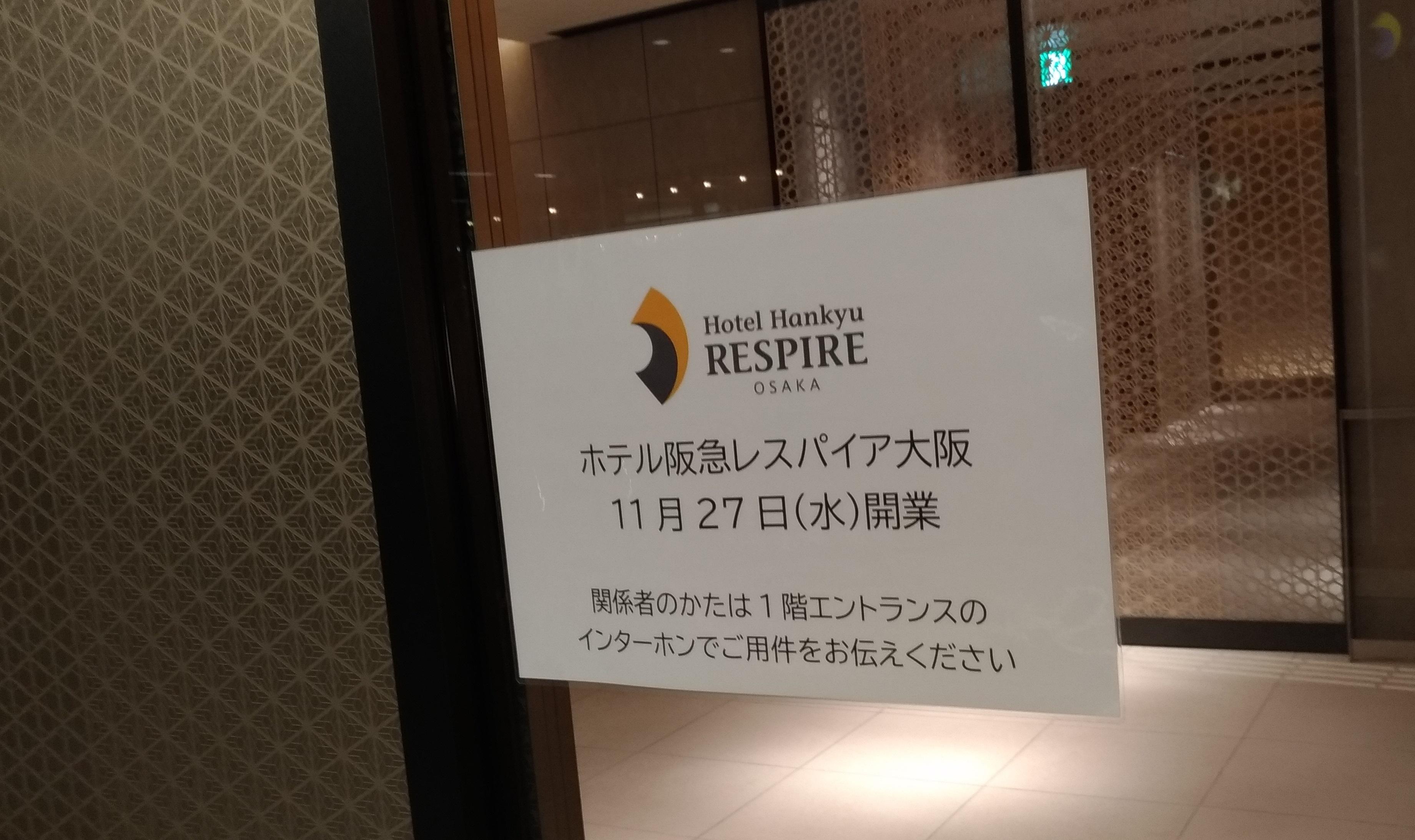 osaka_hotel_linksumeda_respire_2.jpg