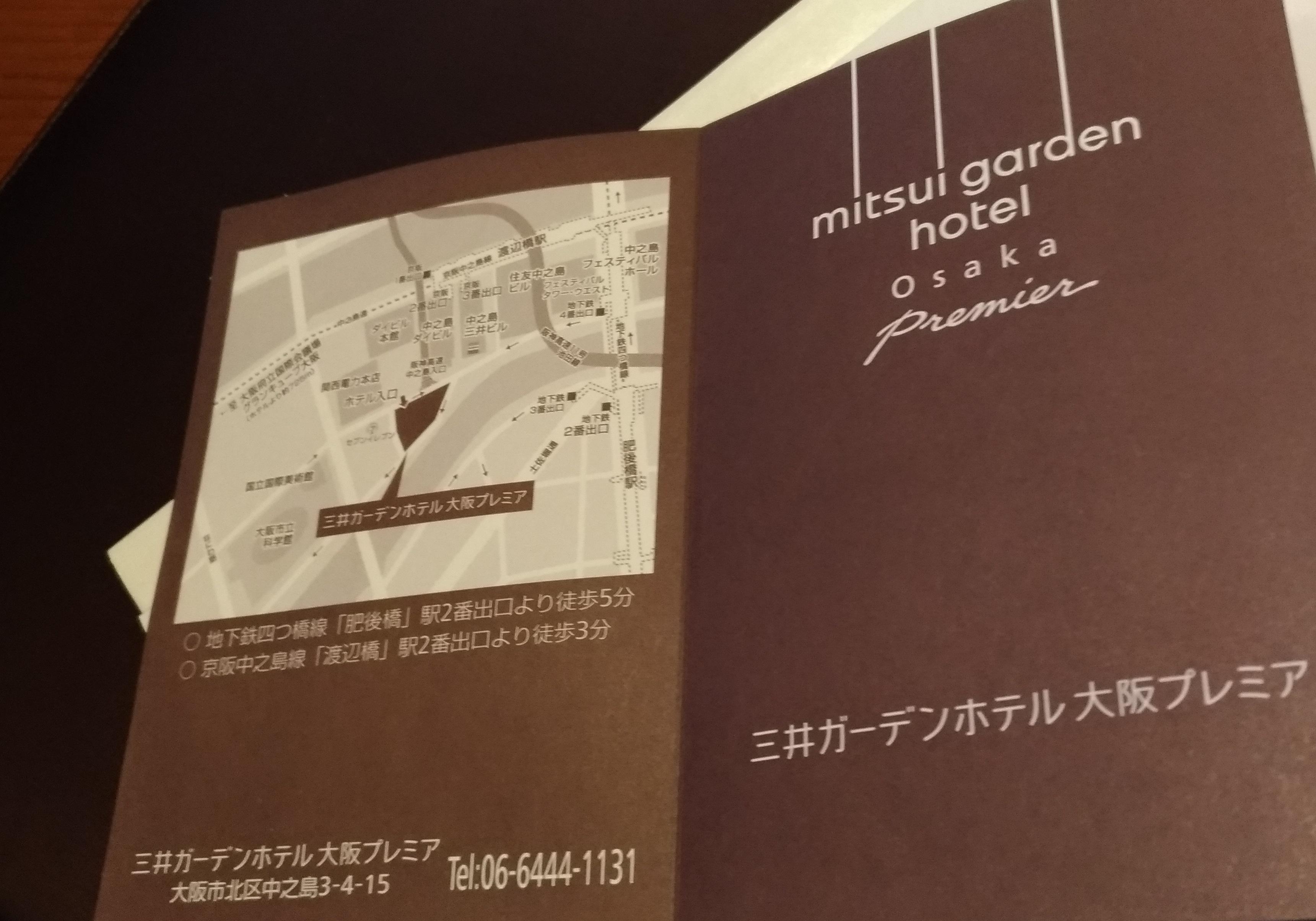 osaka_hotel_mitsui_garden_puremium_kanko.jpg
