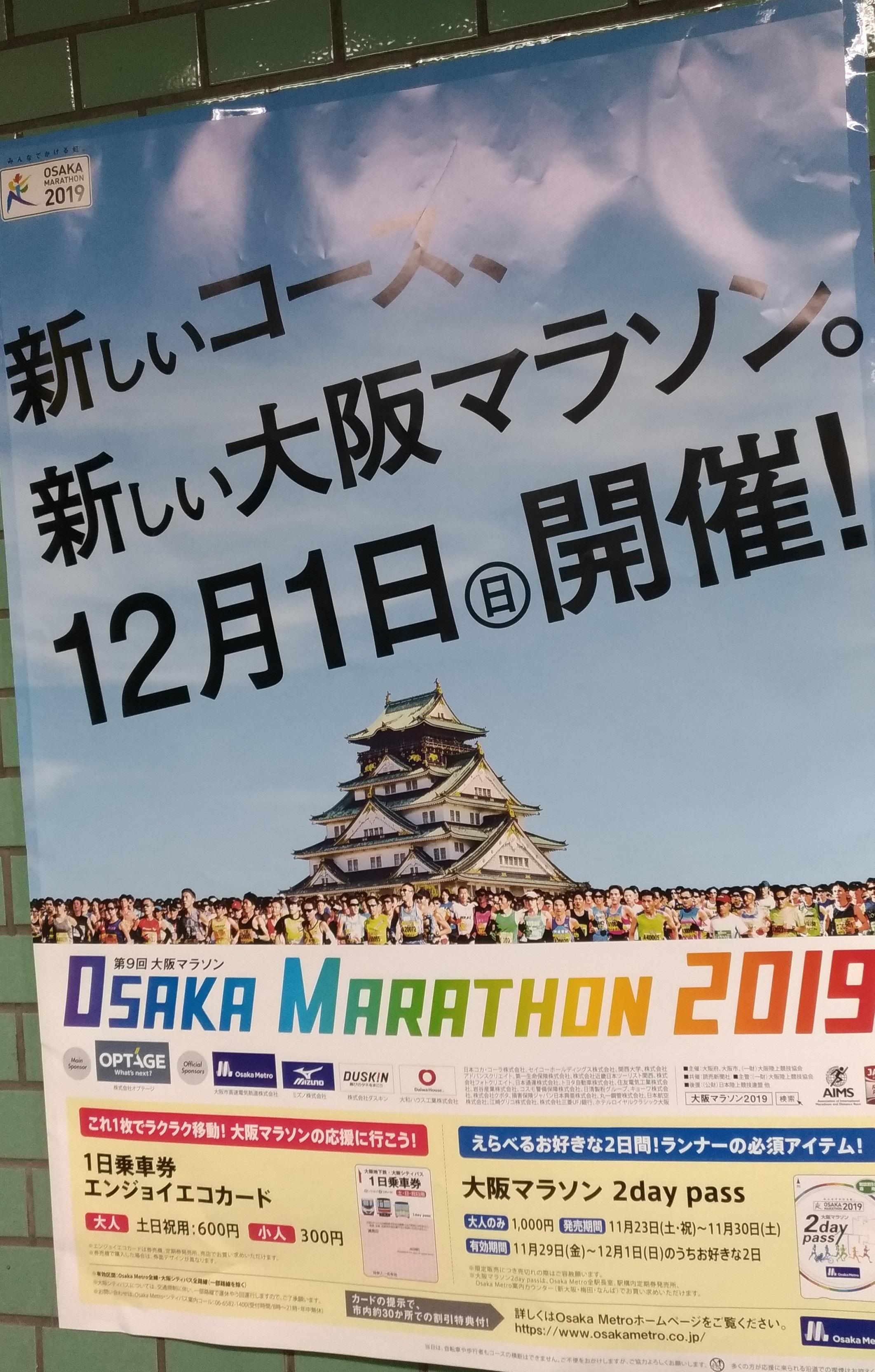 osaka_marathon_2019_12_1.jpg