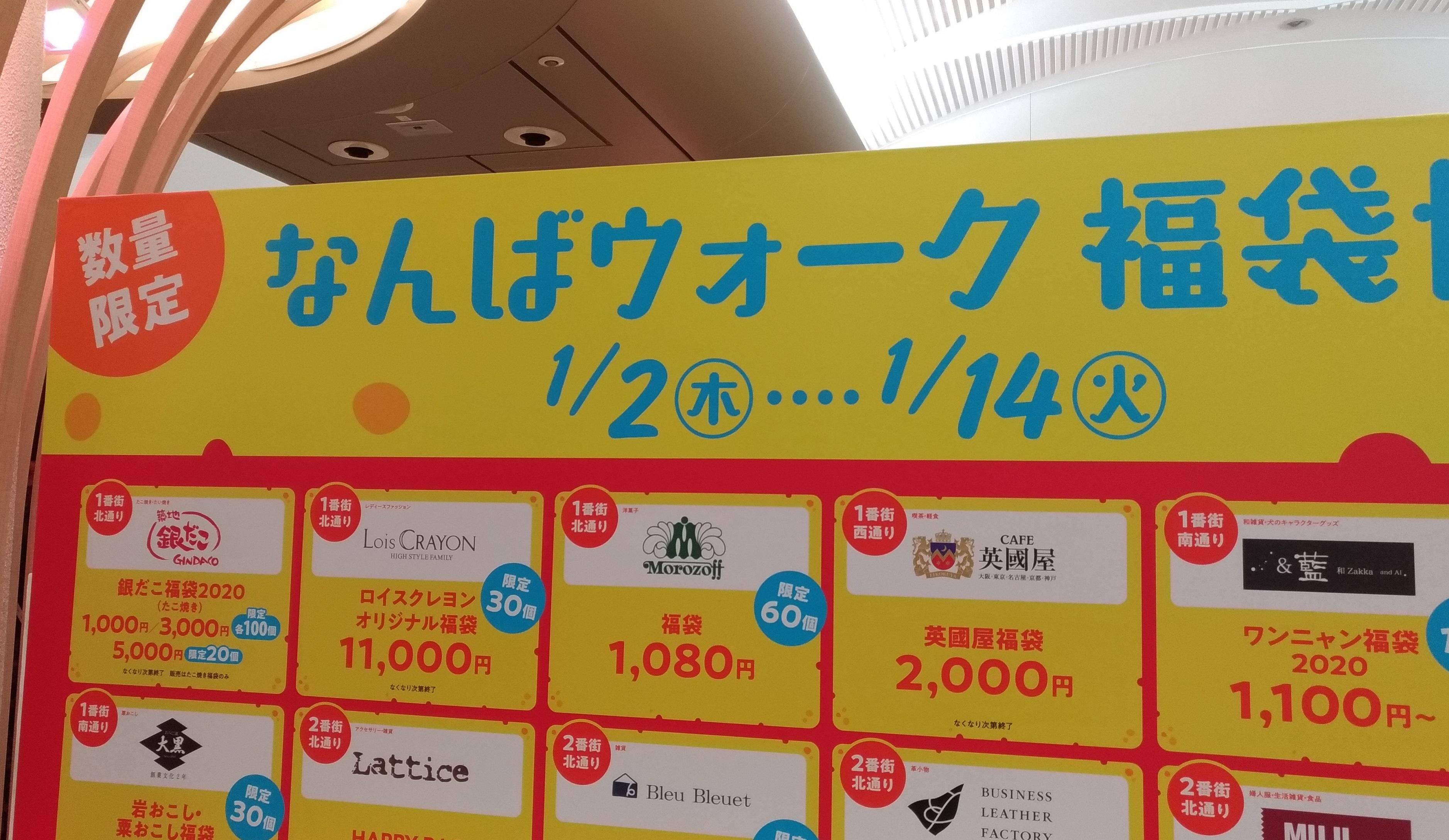 osaka_namba_fukugukuro_2020_1.jpg