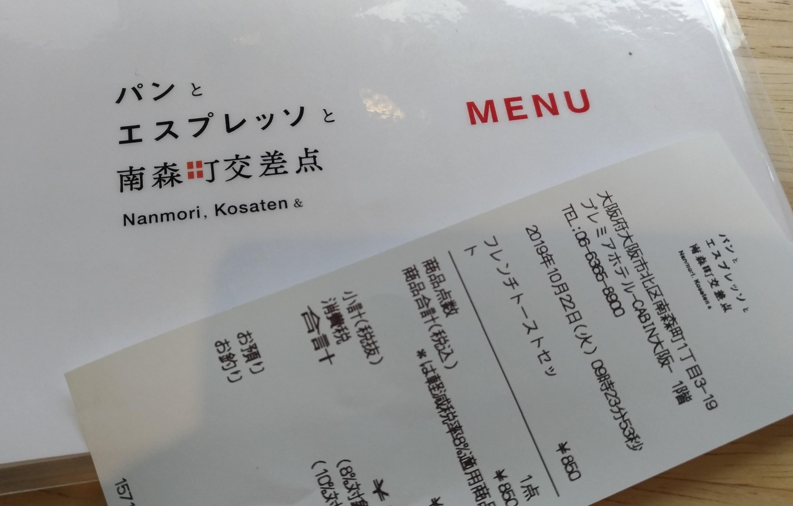 osaka_pan_minamimorimachi_bread.jpg