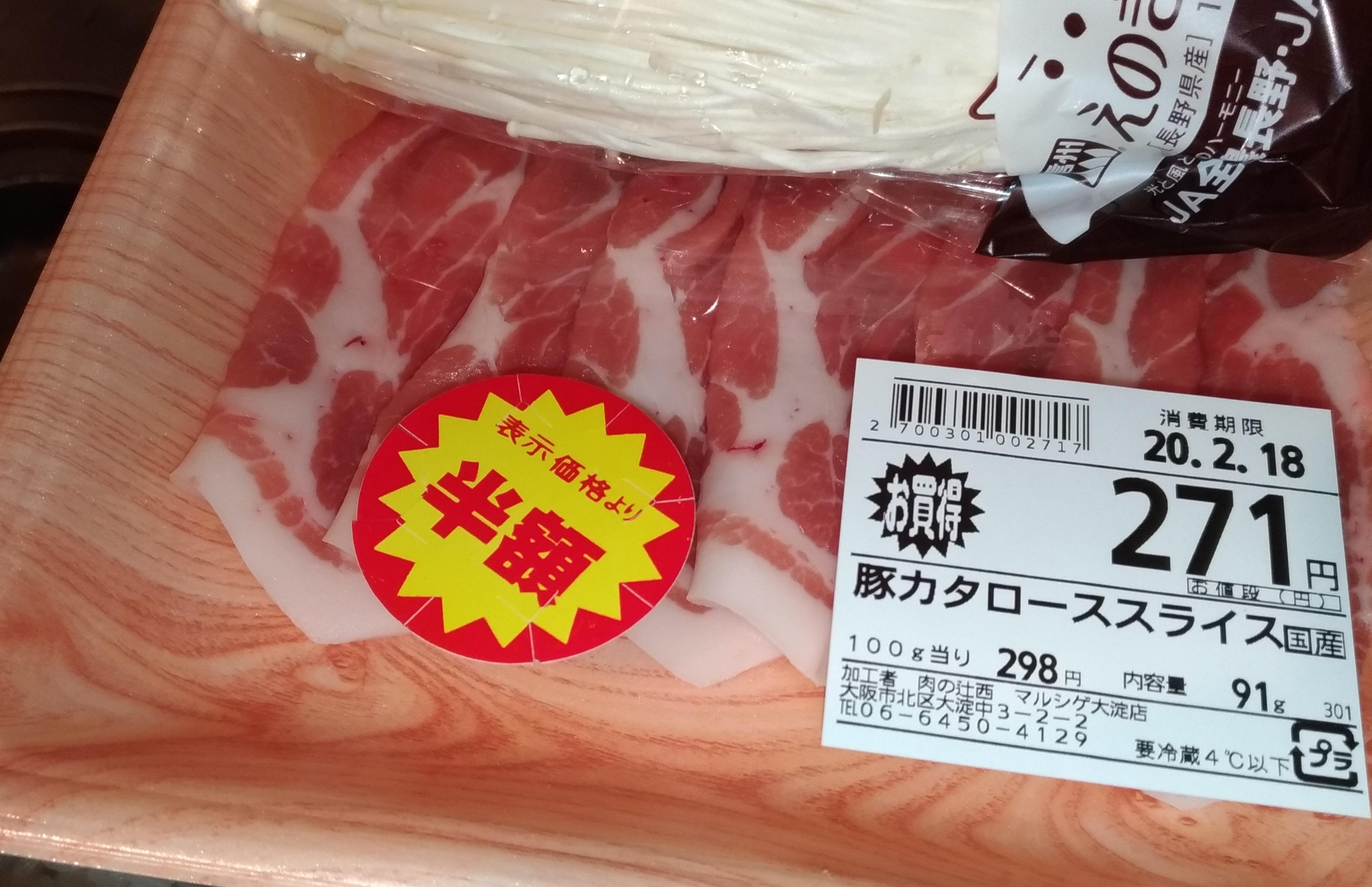 osaka_super_harf_marushige_hangaku_.jpg