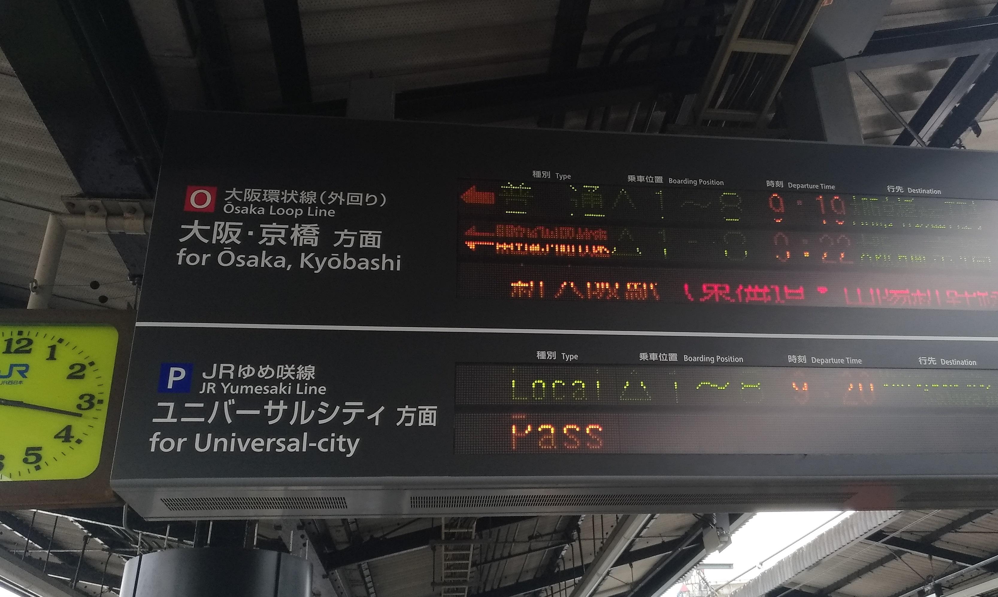 osaka_train_usj_1.jpg