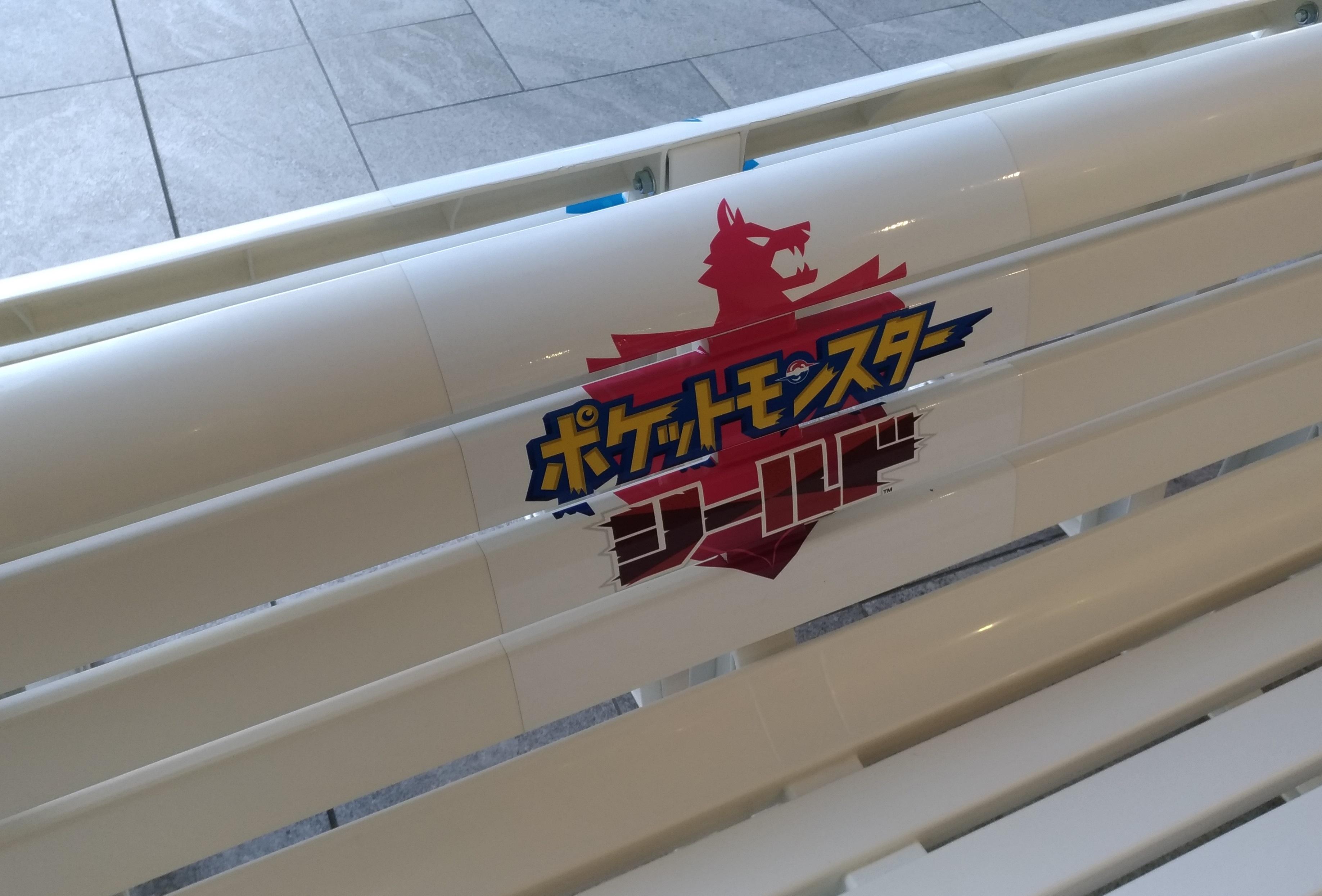 pokemon_umeda_osaka_links_2020_2.jpg