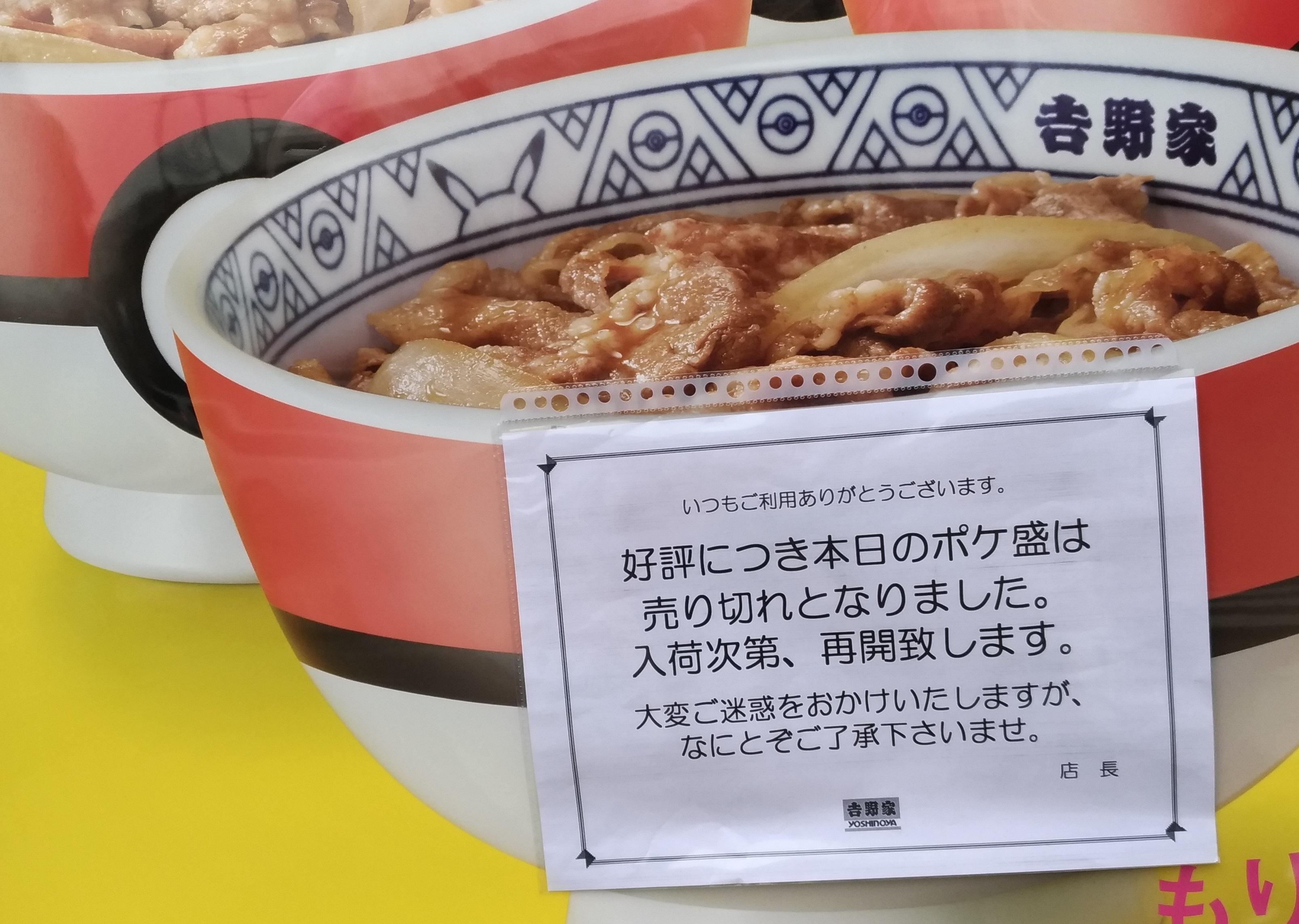 pokemon_yoshinoya_.jpg