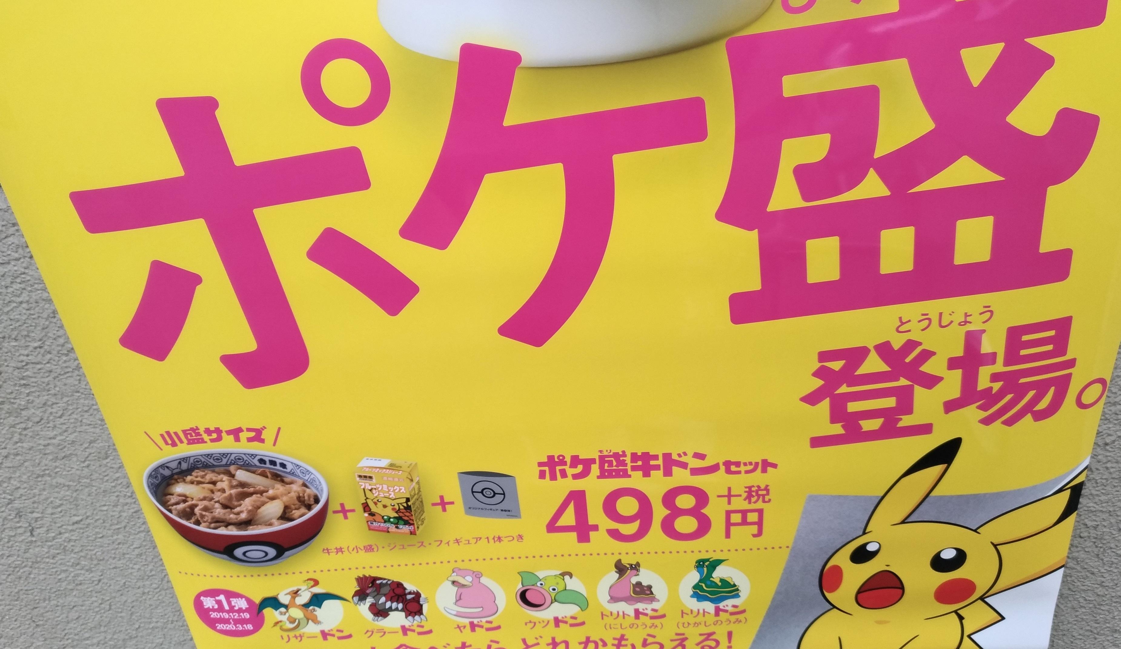 pokemon_yoshinoya_1.jpg