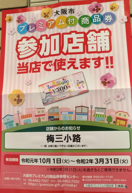 premium_shohinken2019_umeda_JRosaka.jpg