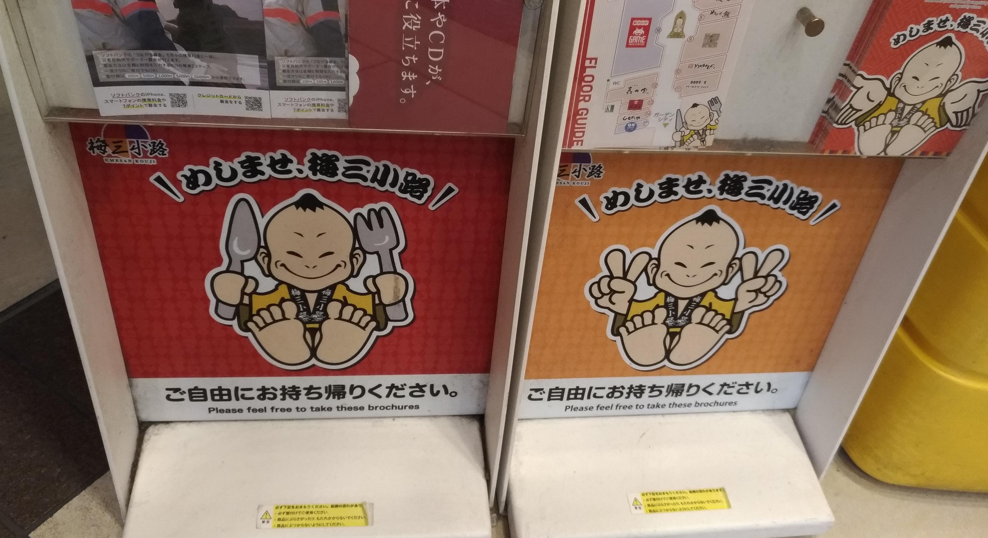 premium_shohinken2019_umeda_JRosaka_1.jpg