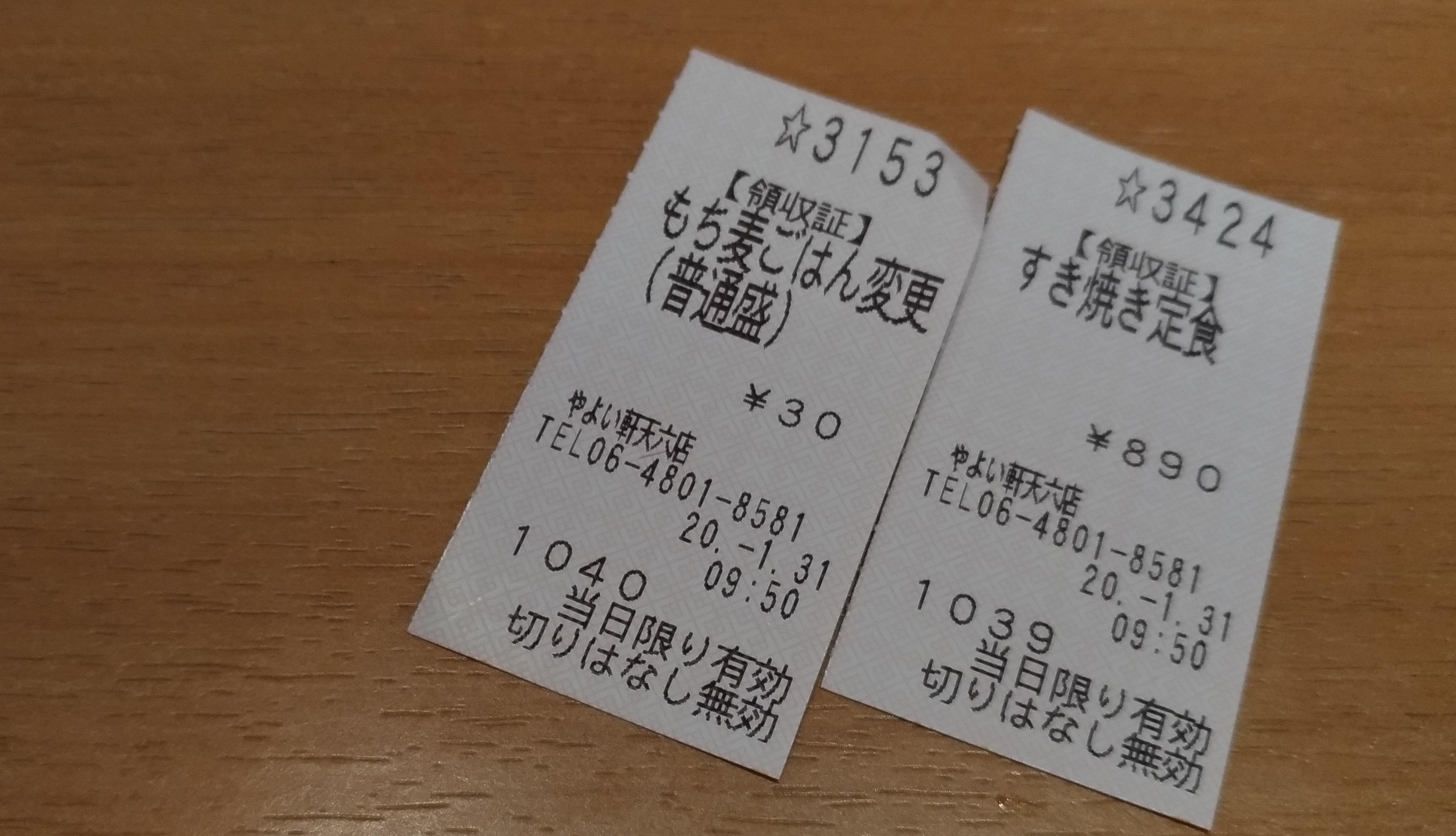 sukiyaki_yayoiken_menu_.jpg