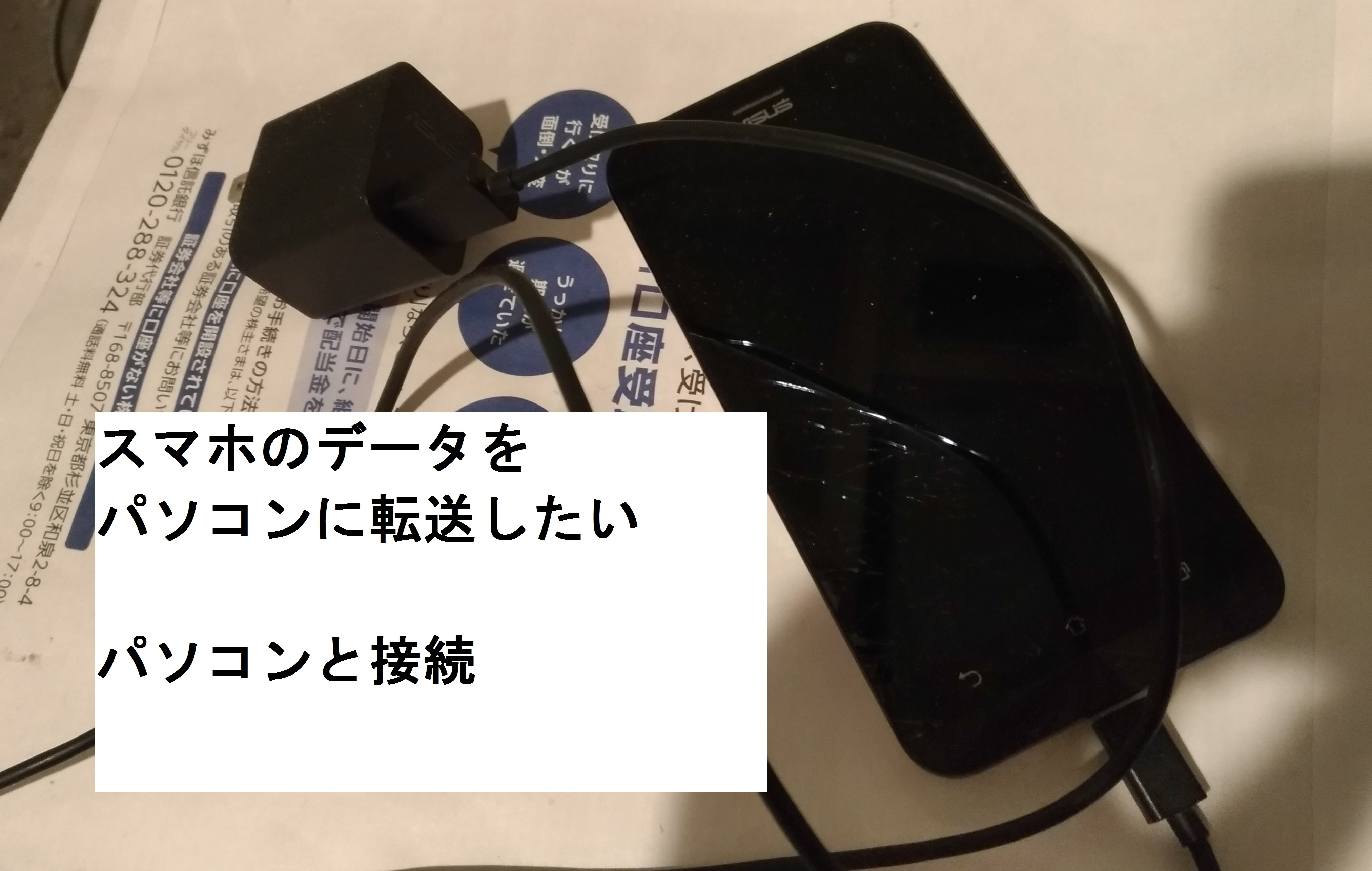 sumaho_pasokon_android.jpg