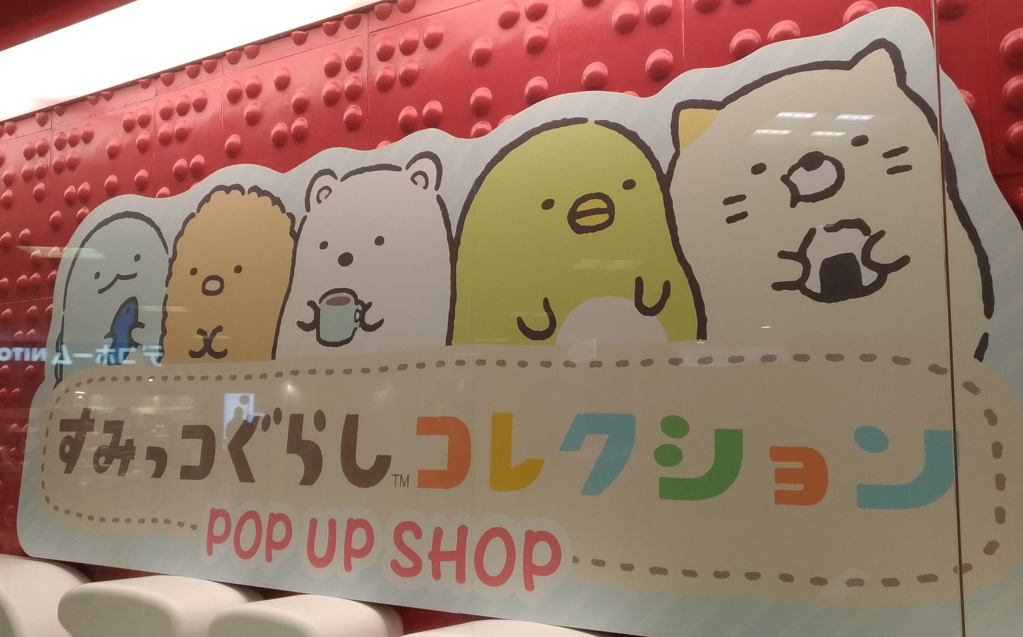 sumikko_gurashi_umeda_osaka2020_3.jpg