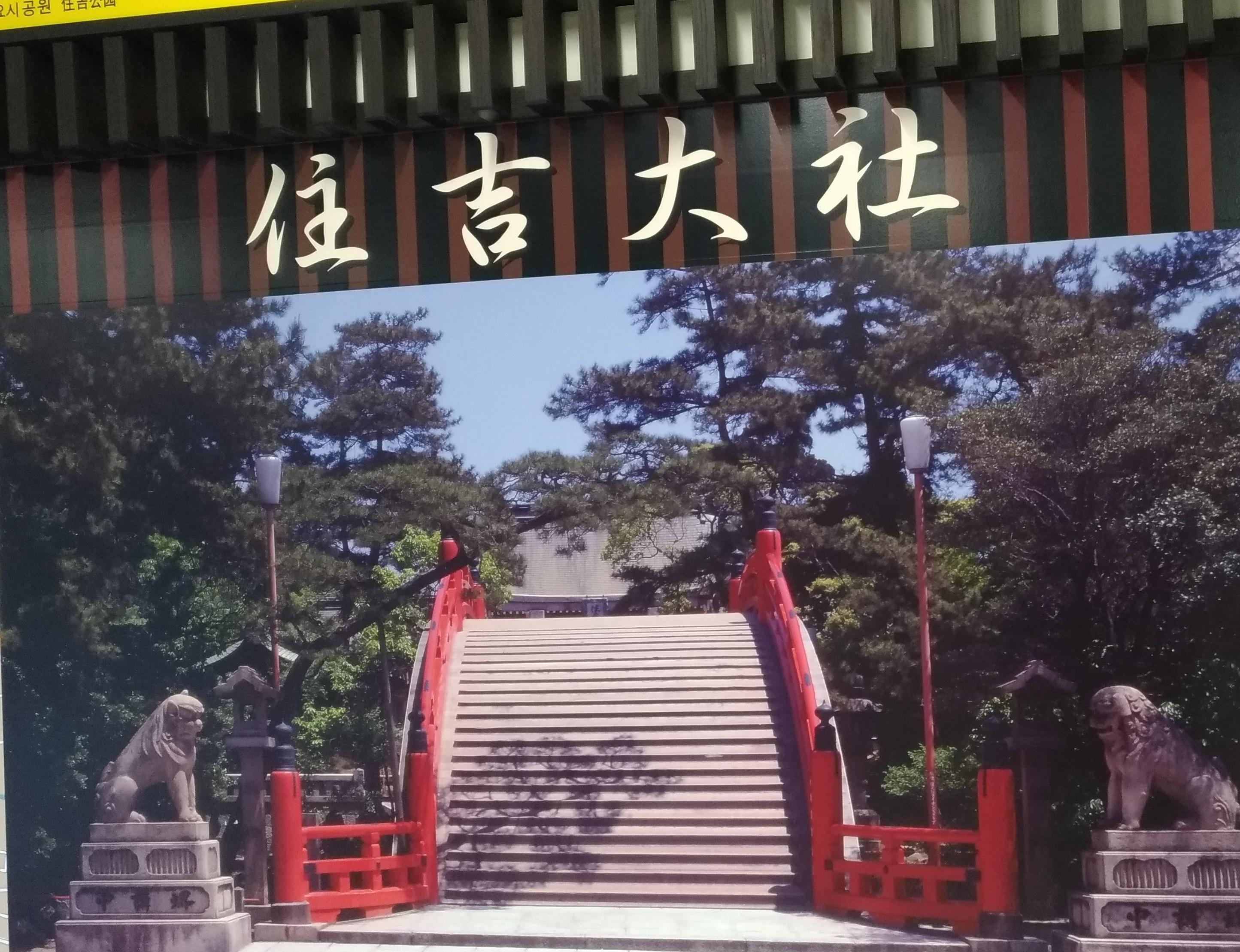 sumiyoshi_taisya_osaka_kanko2020.jpg
