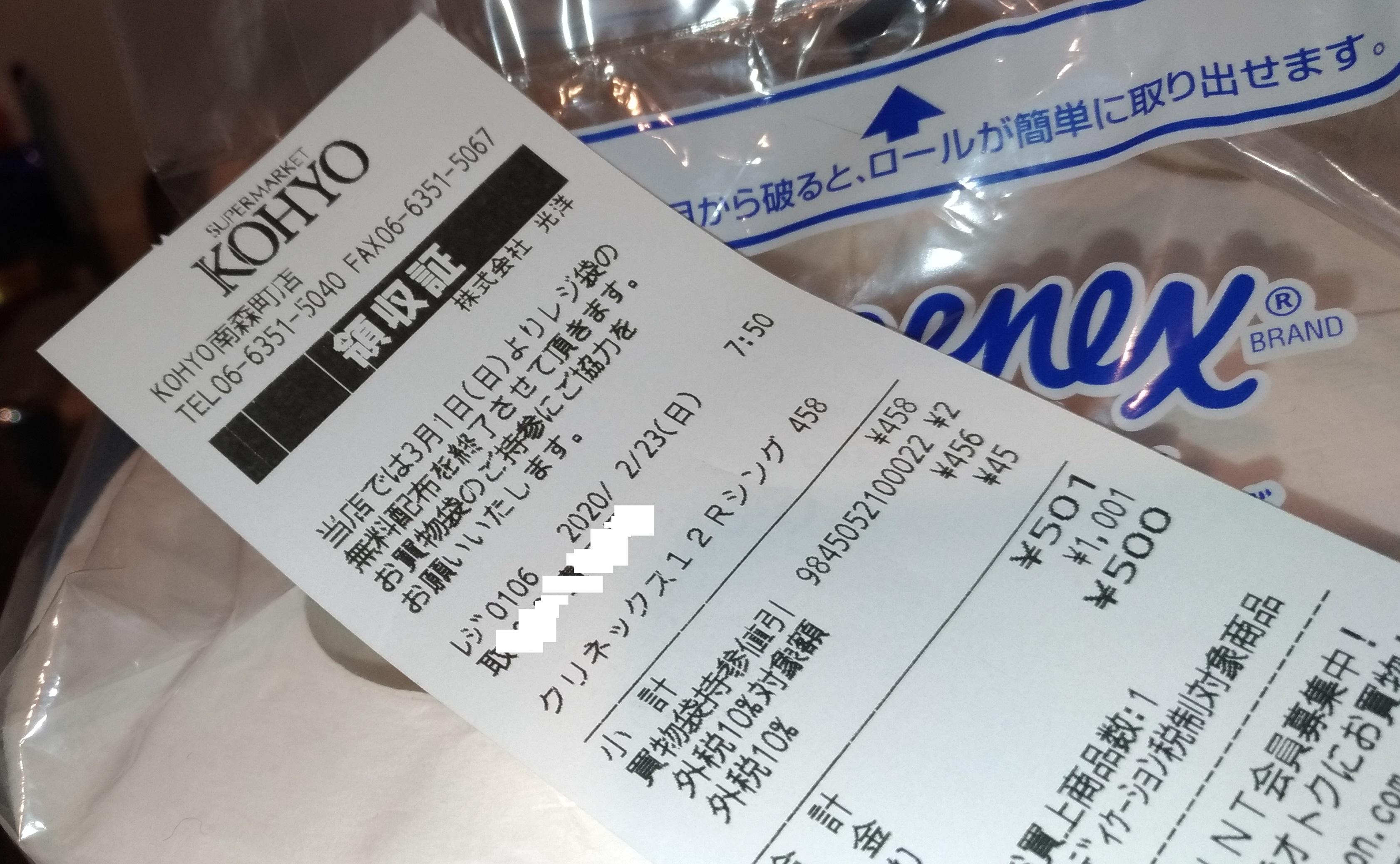 super_osaka_kohyo_minami_morimachi_2.jpg