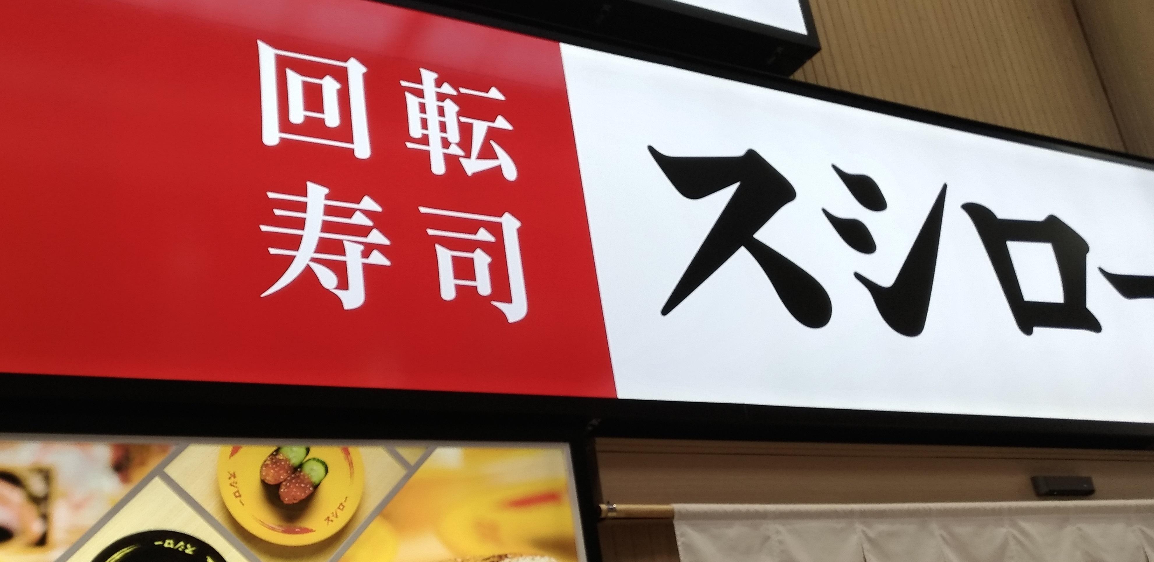sushiro_kurasushi_.jpg