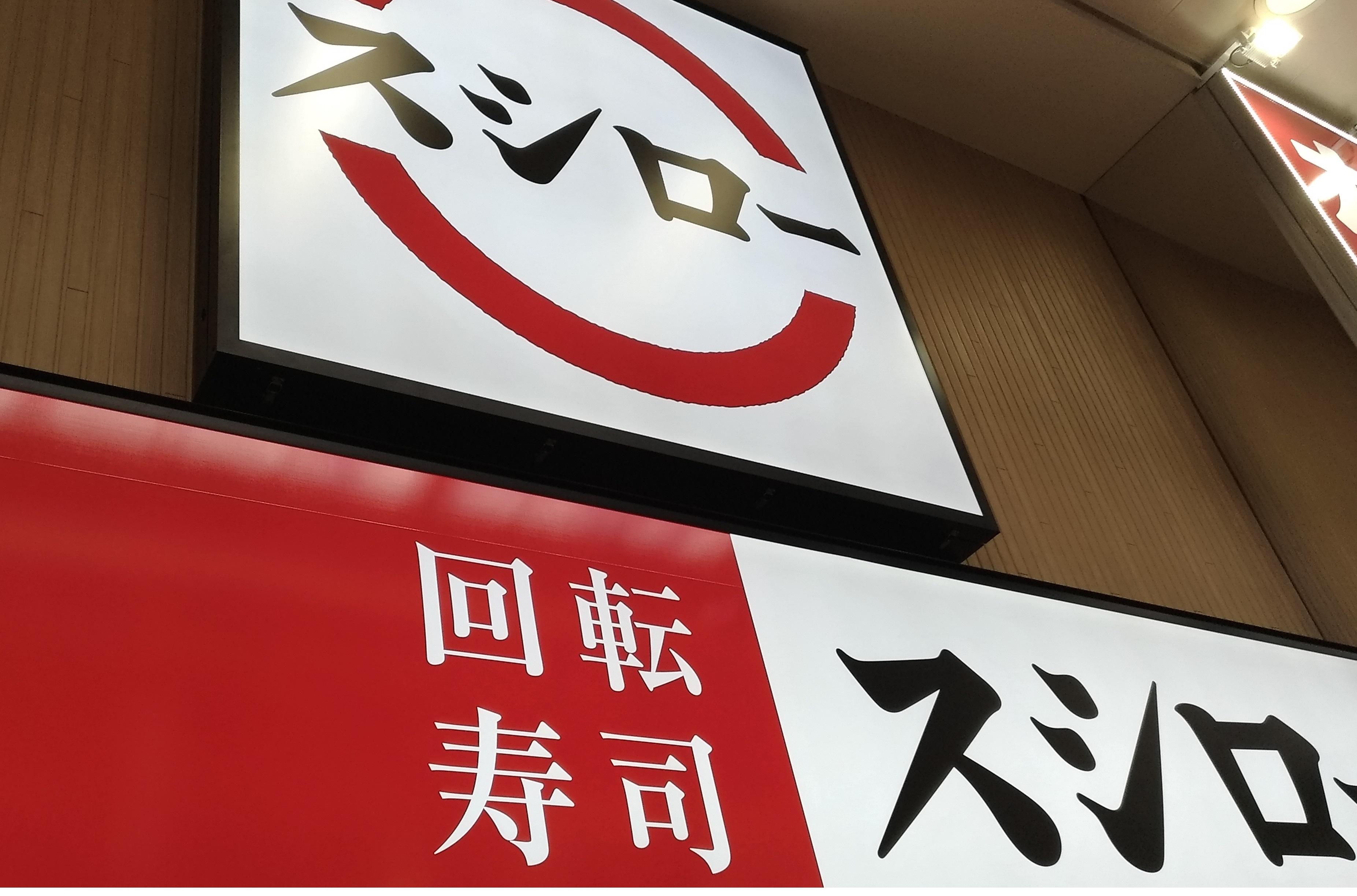 sushiro_osaka_tenma_tach_panel.jpg