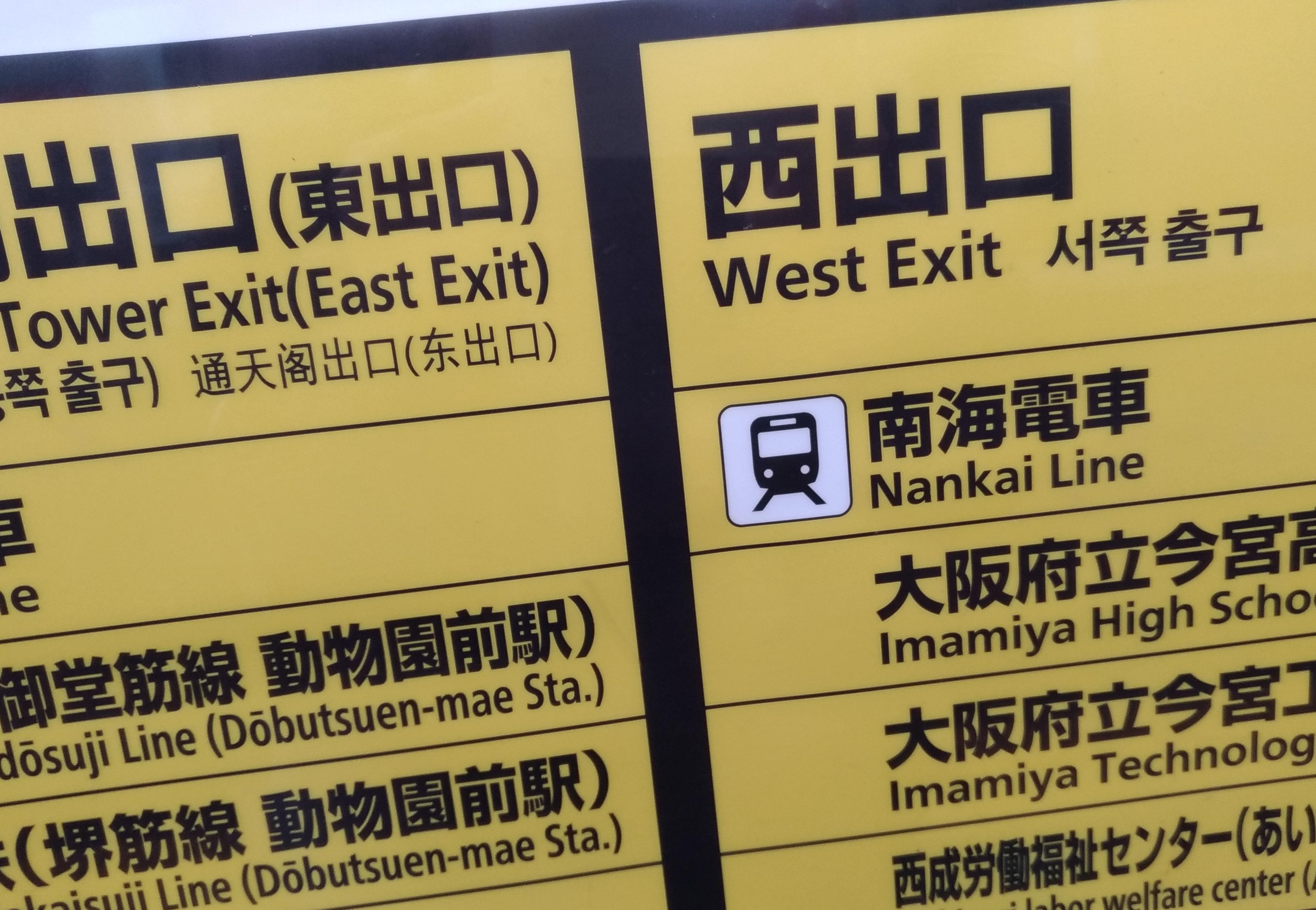 train_osaka_nankai_rapite_2.jpg
