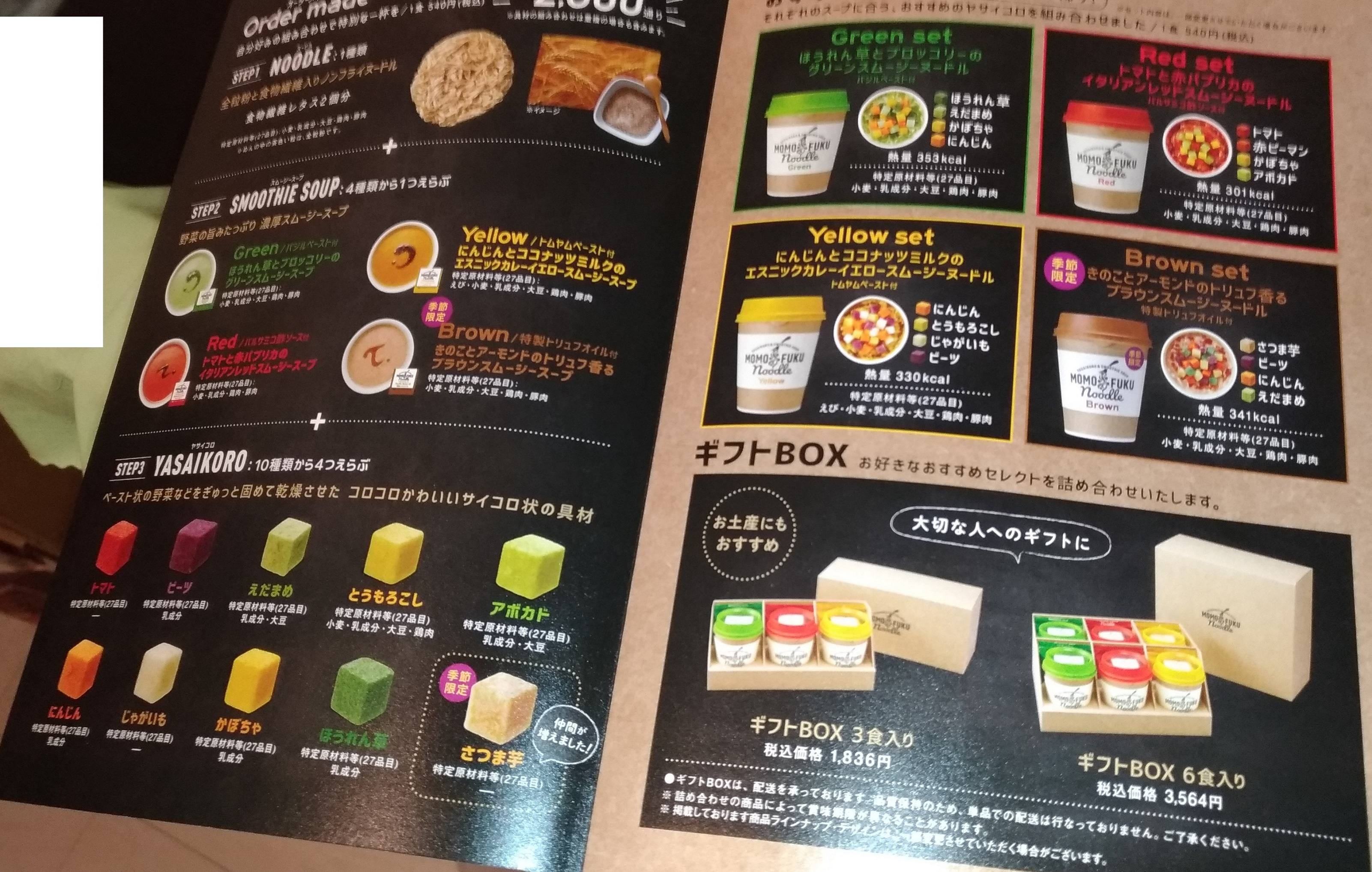 umeda_cup_noodle_hankyu_osaka_4.jpg