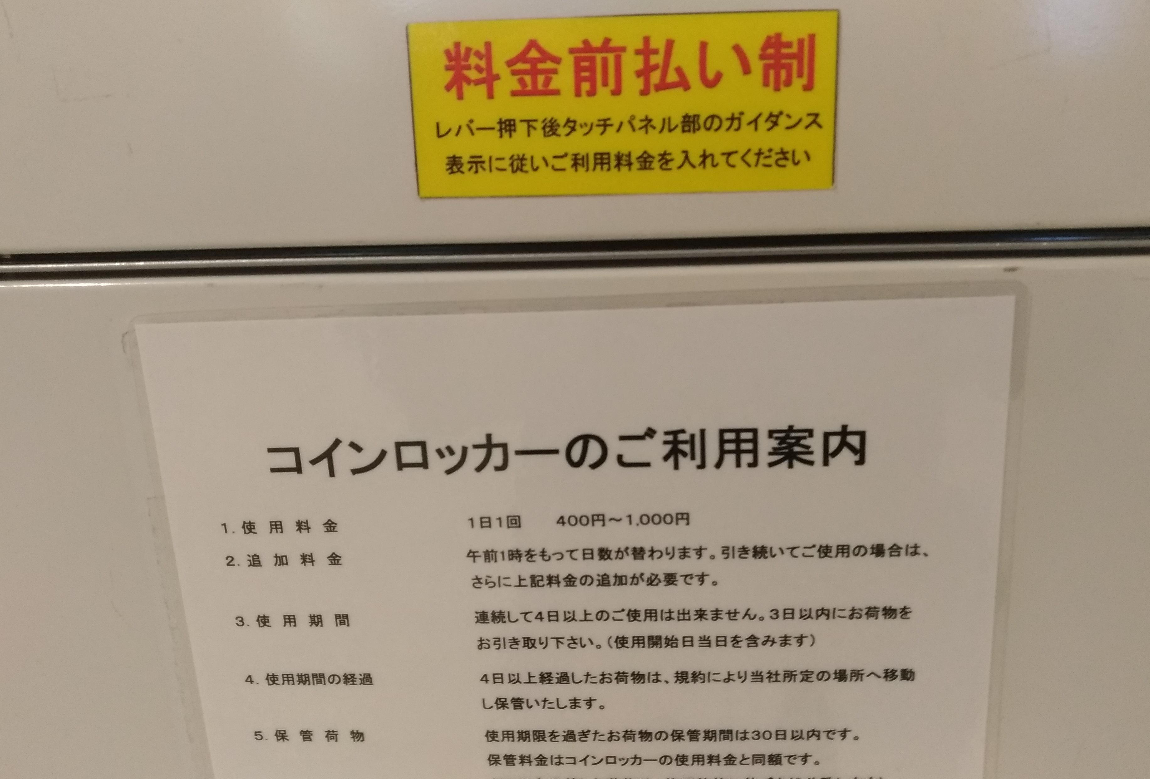 umeda_lockers_ic_qr_1.jpg