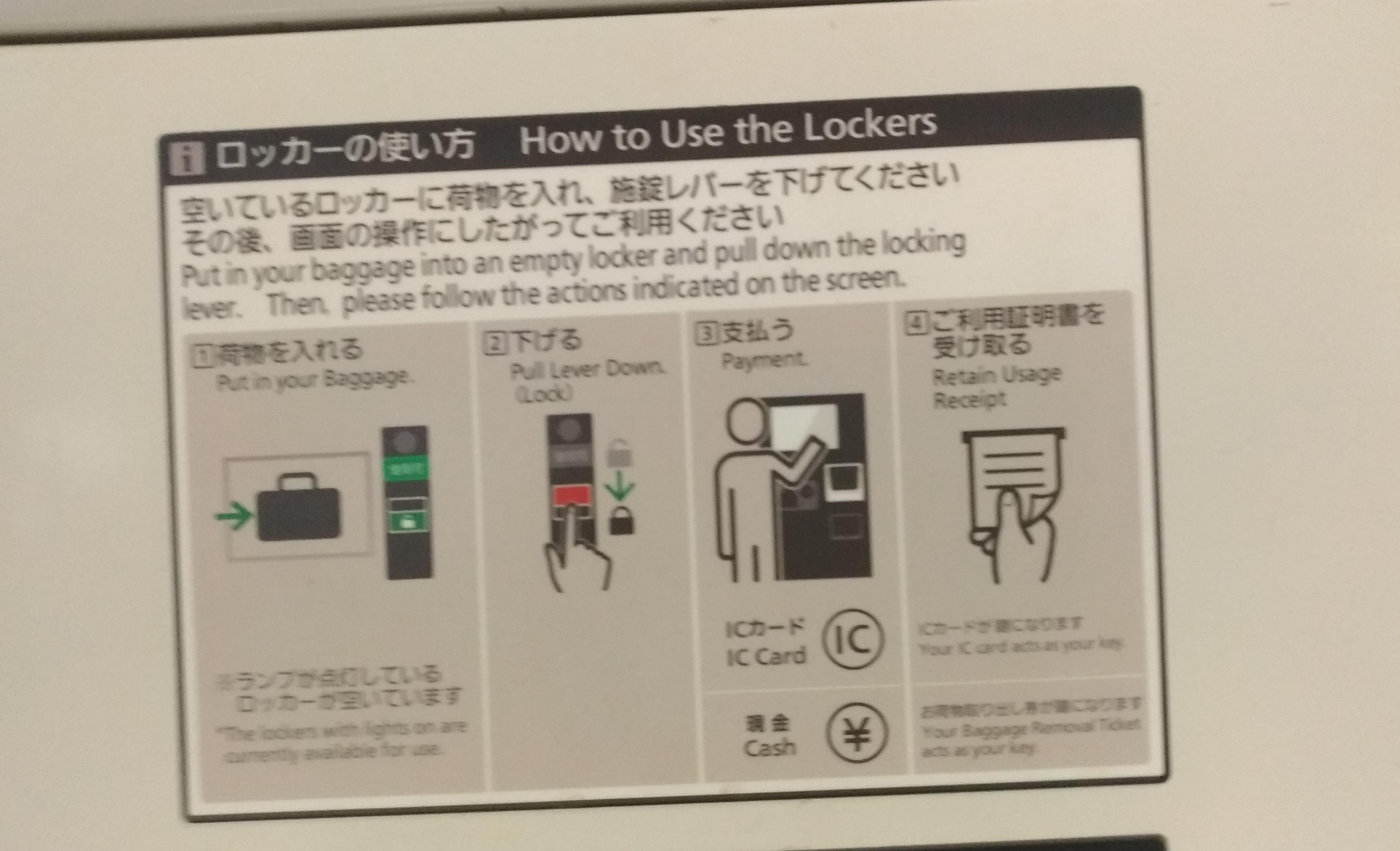 umeda_lockers_ic_qr_3.jpg