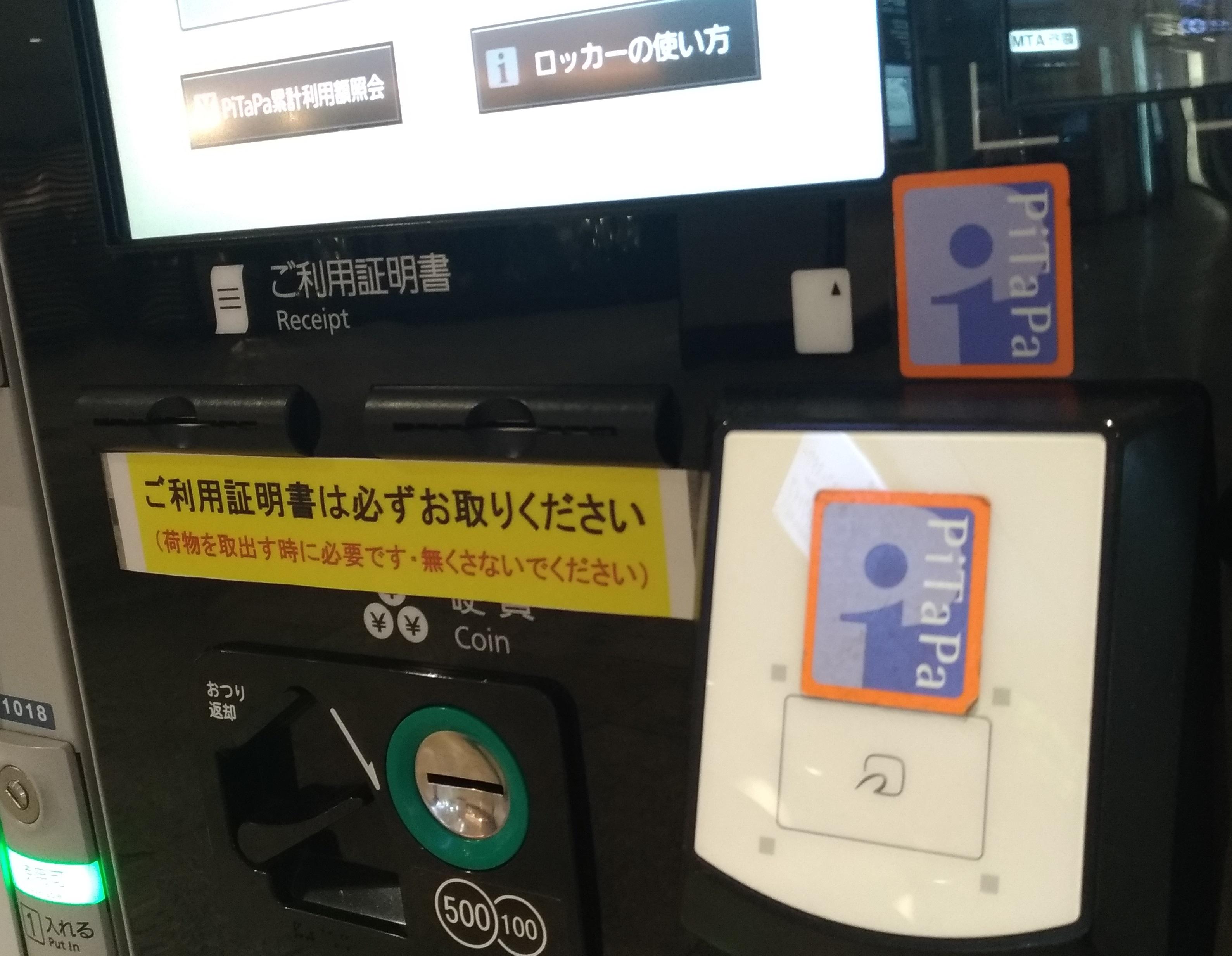 umeda_lockers_ic_qr_4.jpg