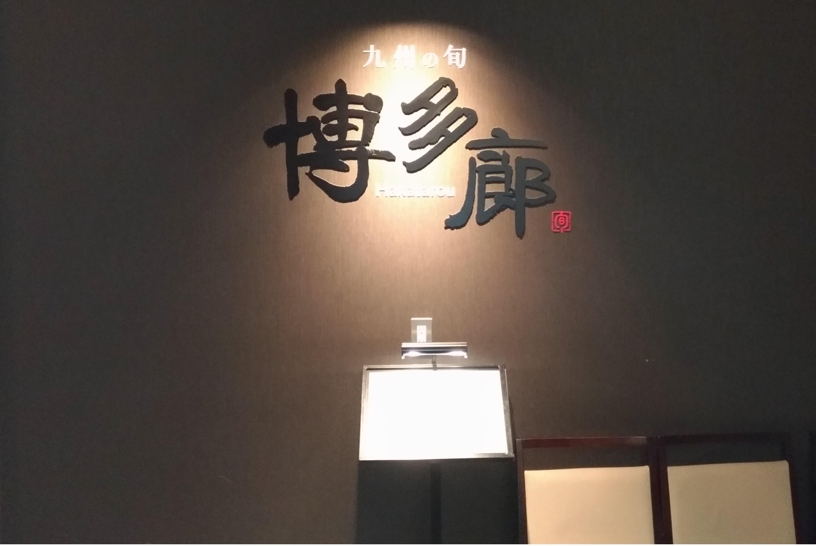 viking_hotel_osaka_mitsui_1.jpg
