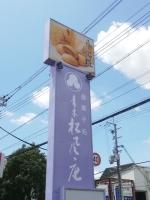 AokishofuanTondabayashi_002_org.jpg