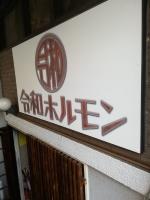 DaikokuchoReiwa_002_org.jpg