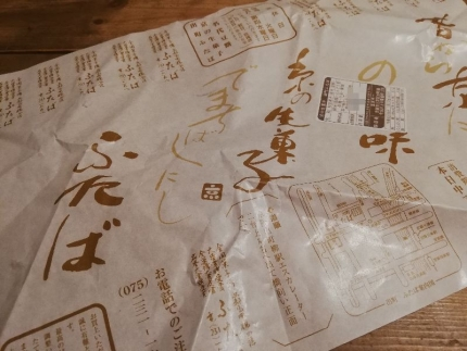 DemachiFutabadaimaruKyoto_002_org.jpg