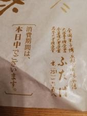 DemachiFutabadaimaruKyoto_003_org.jpg