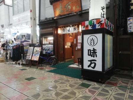 HommachiAjiman_000_org.jpg