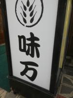 HommachiAjiman_001_org.jpg