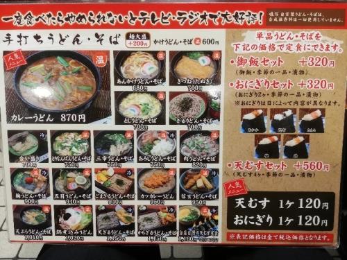 HommachiAjiman_002_org.jpg