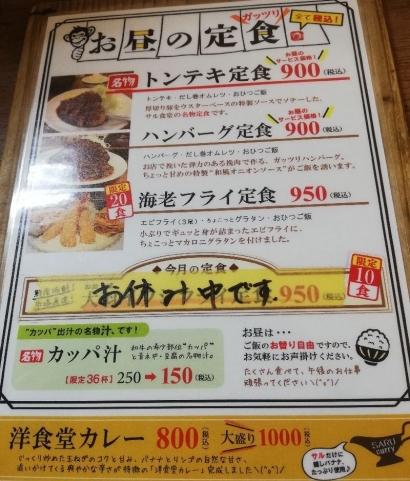 HommachiSarushokudo_001_org.jpg