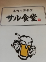 HommachiSarushokudo_002_org.jpg