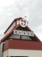 IshizugawaAiueo_000_org.jpg