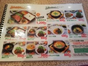 IshizugawaAiueo_003_org.jpg