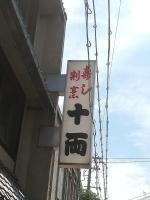 JingumarutamachiJuryo_001_org.jpg