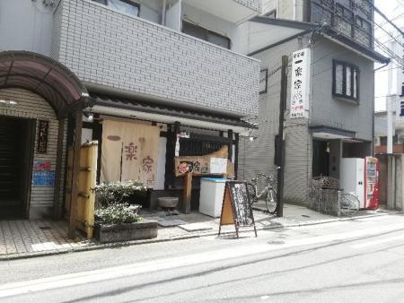 KarasumaIchirakuya_000_org.jpg