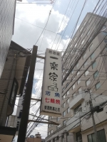 KarasumaIchirakuya_007_org.jpg