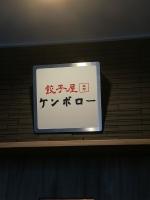 KitahamaKenboro_002_org.jpg