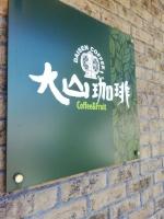 KitanodaDaisen_001_org.jpg