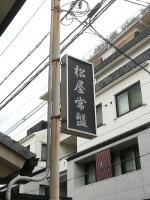 MarutamachiMatsuyaTokiwa_002_org.jpg