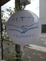 MarutamachiTsunagu_007_org.jpg