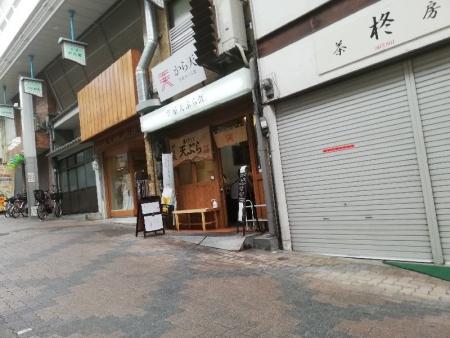 MatsuyamachiKaraten_000_org.jpg