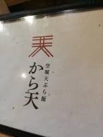 MatsuyamachiKaraten_001_org.jpg
